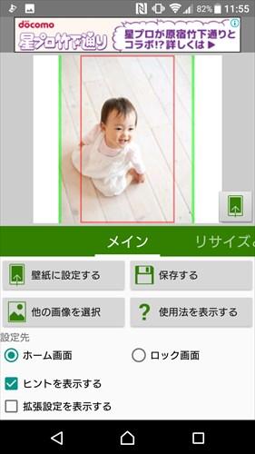 孫の写真を待受けにする方法