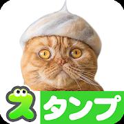 無料スタンプ・猫の「抜け毛帽子」