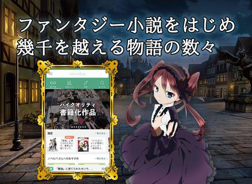 【ラノベ完全無料】ノベルバ–小説を書けて読める無料アプリ