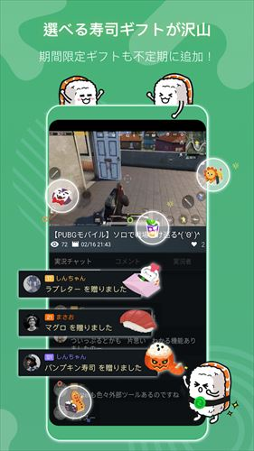 Soociiゲーム実況、画面録画、動画編集が機材なしで簡単にできる配信アプリ