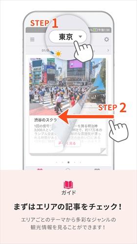 WOW!JAPAN公式アプリ-オフラインでも使える自分だけのガイドブック