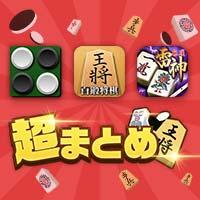 麻雀・オセロ・将棋アプリ超まとめ