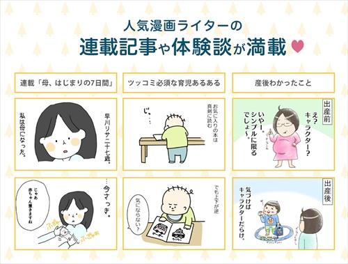 コノビー(Conobie):妊娠出産から使える子育て漫画アプリ
