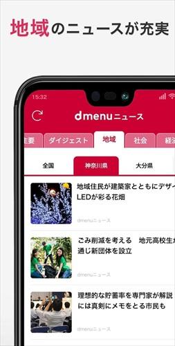 dmenuニュース 無料で読めるドコモが提供する安心信頼のニュースアプリ