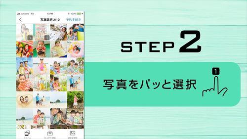 FUJIFILM超簡単プリント 〜スマホで写真を簡単注文〜
