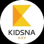 育児に役立つ子育て情報メディアKIDSNA(キズナ)