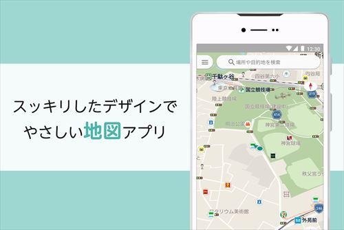 ここ地図−「今」「ここ」を解決するやさしい地図アプリ