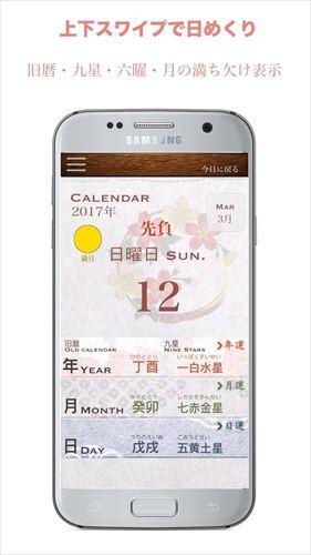 九星気学・四柱推命占い付き日めくり運勢カレンダー