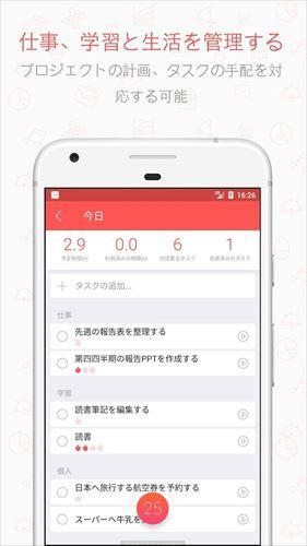 FocusTo-Do:ポモドーロ仕事法+タスク管理