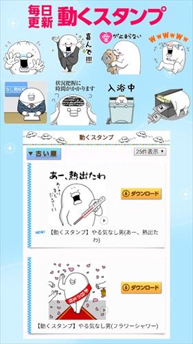LINEでブレイク【やる気なし男】無料スタンプ(すたんふ)!