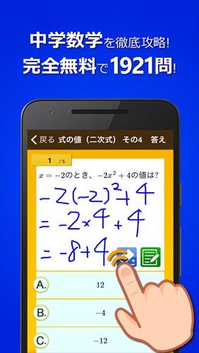 数学トレーニング(中学1年・2年・3年の数学計算勉強アプリ)