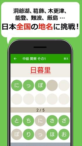 読めないと恥ずかしい地名漢字2021–難読地名の漢字の読み方クイズ