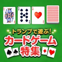トランプで遊ぶ!カードゲーム特集