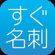 名刺作成・印刷【すぐ名刺】即日発送で簡単デザイン-無料アプリ