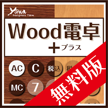 Wood電卓+ 無料版 ‐消費税計算ができる機能性計算機‐