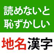 読めないと恥ずかしい地名漢字2021 – 難読地名の漢字の読み方クイズ