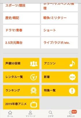 dアニメストア(WEB)
