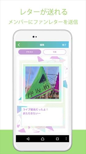 欅坂46/日向坂46メッセージ