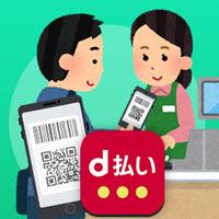 【d払い】dポイントが貯まる!簡単&便利なスマホ決済