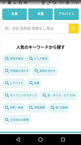 dジョブ(WEB)