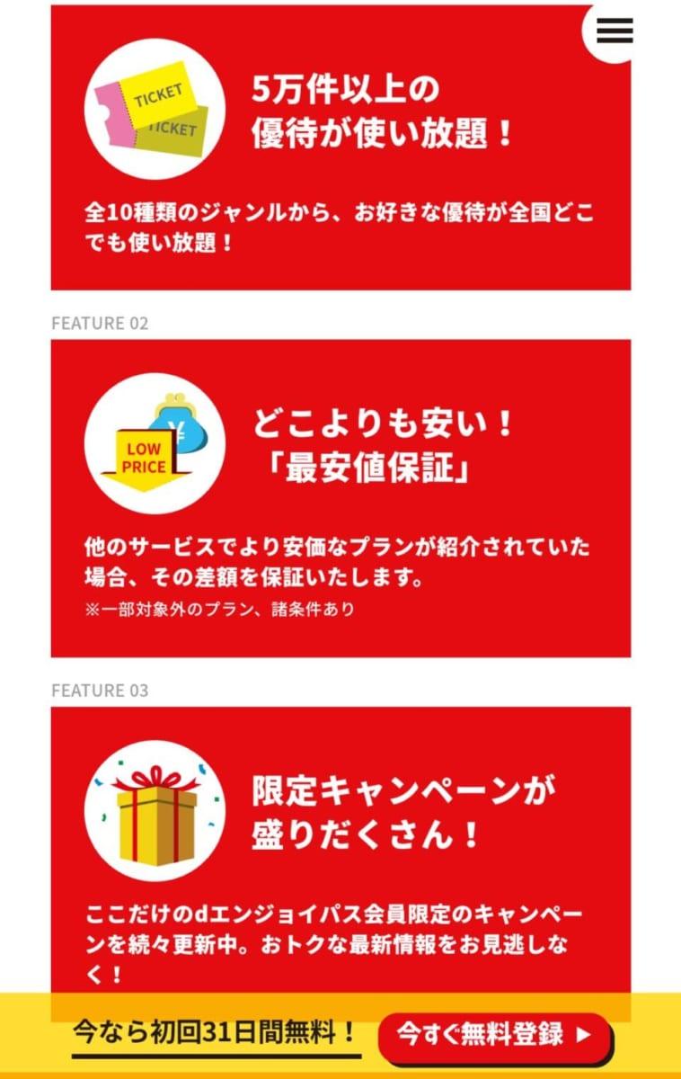 dエンジョイパス(WEB)