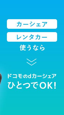 dカーシェア(WEB)