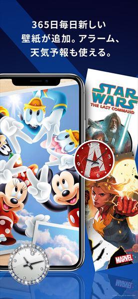 DisneyDX(ディズニーDX)