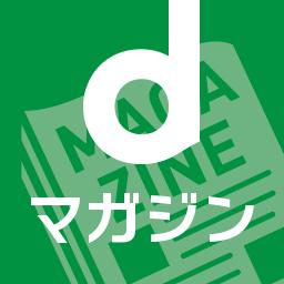 dマガジン(WEB)