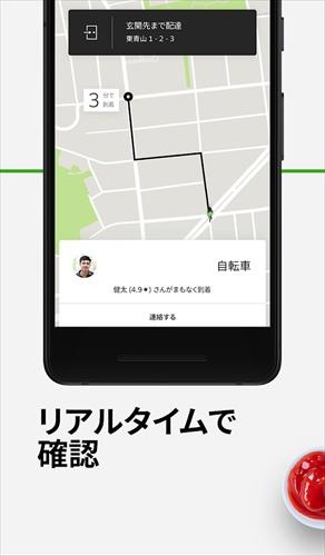UberEats:地元で人気の料理をお届け