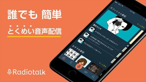 Radiotalk–誰でも超簡単にラジオ収録できる!トーク配信アプリ