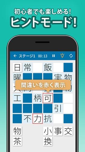 クロスワード漢字パズル