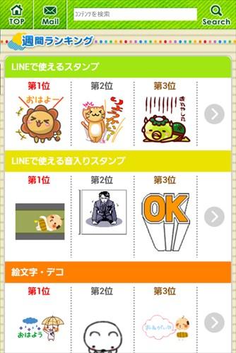 LINEで送れる「デコレ&絵文字DX」~スタンプ無料でプレゼント有!!人気ラインスタンプ♪