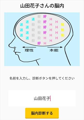 2019年脳内メーカー【令和元年の脳内を探る無料ジョークアプリ。自分やあの子の脳内をチェックしよう】