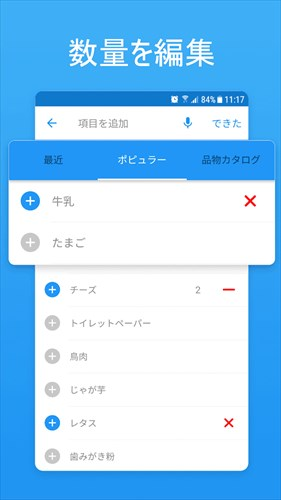 Listonic-お買い物リスト(shoppinglist)