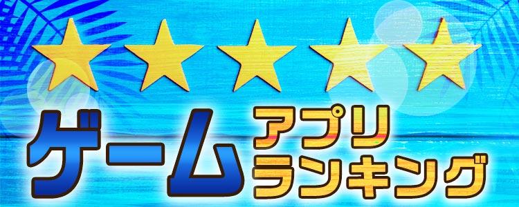 ゲームアプリランキング(8月)