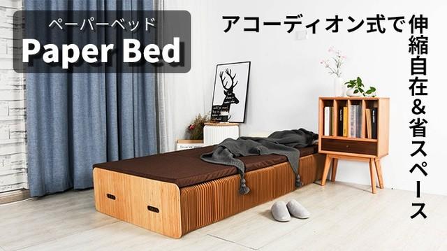 縮まるベッド!?しかも素材は紙!《Paper Bed》は省スペースに収納できて機能も充実!
