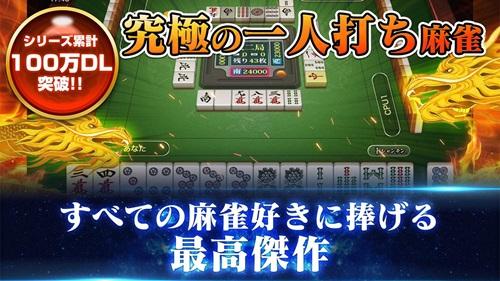 四人本格麻雀【国士】FREE-初心者も楽しく遊べる無料マージャンゲーム