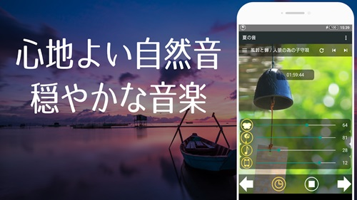 夏の自然音~快適な睡眠のために~リラックス睡眠アプリ