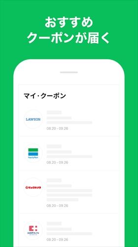 LINEPay–割引クーポンがお得なスマホ決済アプリ