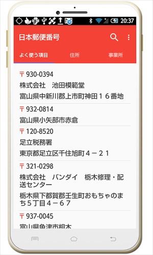 日本郵便番号検索