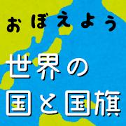 世界の国と国旗をおぼえよう!:社会・地理の学習に!世界の国名、国旗、首都、位置を学べるクイズアプリ