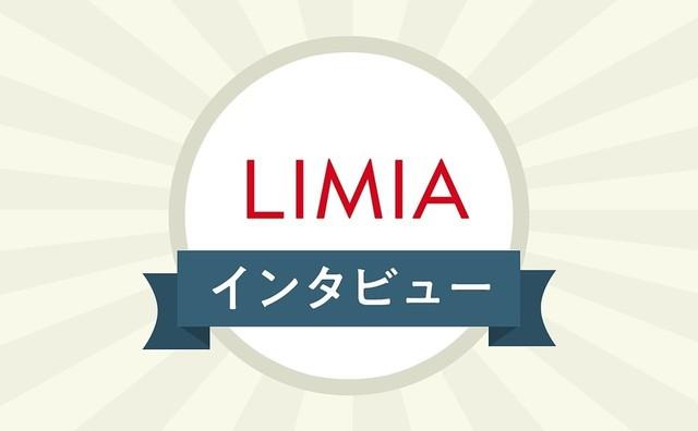 【謝礼あり】LIMIAお客様インタビュー参加者大募集!〜11月編〜【11/08(金)23:59締切】