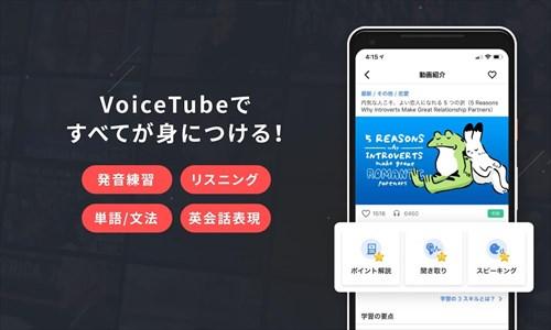 字幕動画で英語リスニング学習–VoiceTube(ボイスチューブ)