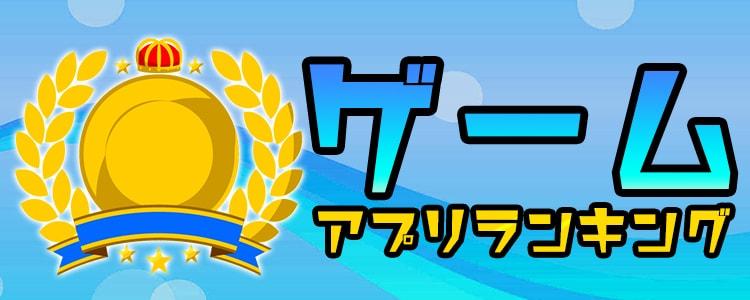 ゲームアプリランキング(11月)