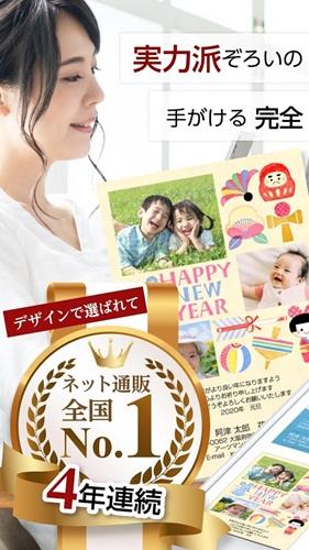 年賀状アプリおたより本舗2020 おしゃれ~可愛い~簡単~年賀状アプリ