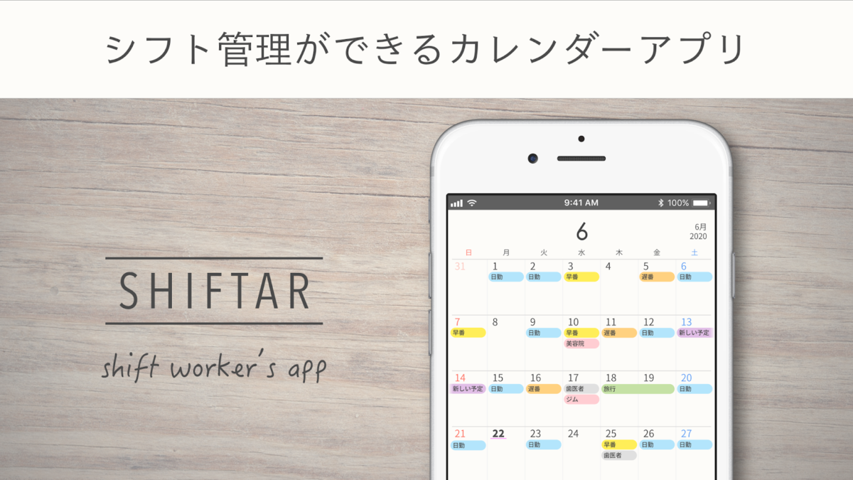 SHIFTAR:シフト勤務表カレンダーシフト管理・スケジュール帳・給料計算が1つになった無料アプリ