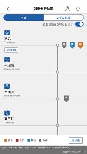 相鉄線アプリ