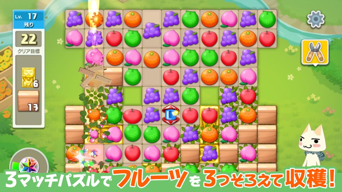 トロとパズル~どこでもいっしょ~フルーツと温泉街が舞台のマッチ3パズルゲーム(トロパズル)