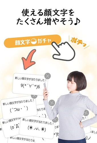 顔文字アプリ