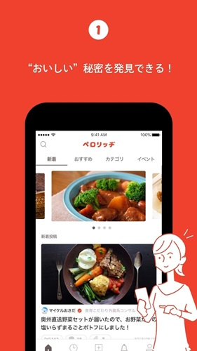 ペロリッヂ–食材・食品がもたらすストーリーであなたのライフスタイルを充実させるスマホアプリ